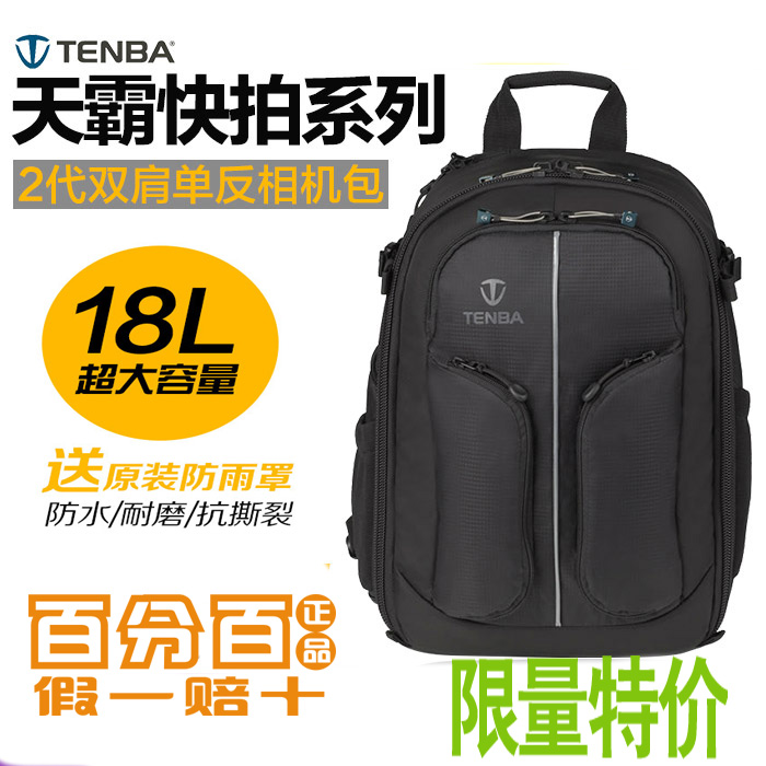[The goods stop production and no stock]TENBA Tianba snapshot 2-generation 18L SLR high-capacity professional outdoor Shoulder Camera Bag