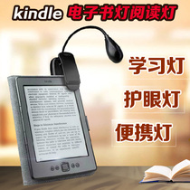 Electronic reading lamp Kindle 3 K4 6 touch N00k2/3 new Kindle lamp LED reading lamp