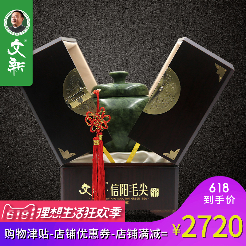 2009 New Tea Market Wenxinyang Maojian Super Green Tea Spring Tea Pre-Ming tender tea bud 250g gift box