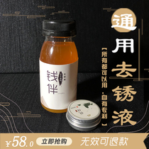 (General version)bronze coins copper coins silver common cleaning cleaning solution retention package slurry