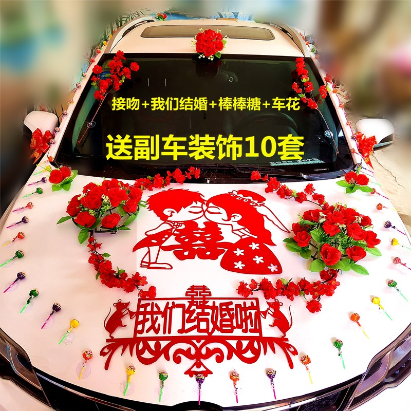 The main knot wedding car decoration car head full of Stars creative team China wind suction cup-type lollipop decoration full of supplies