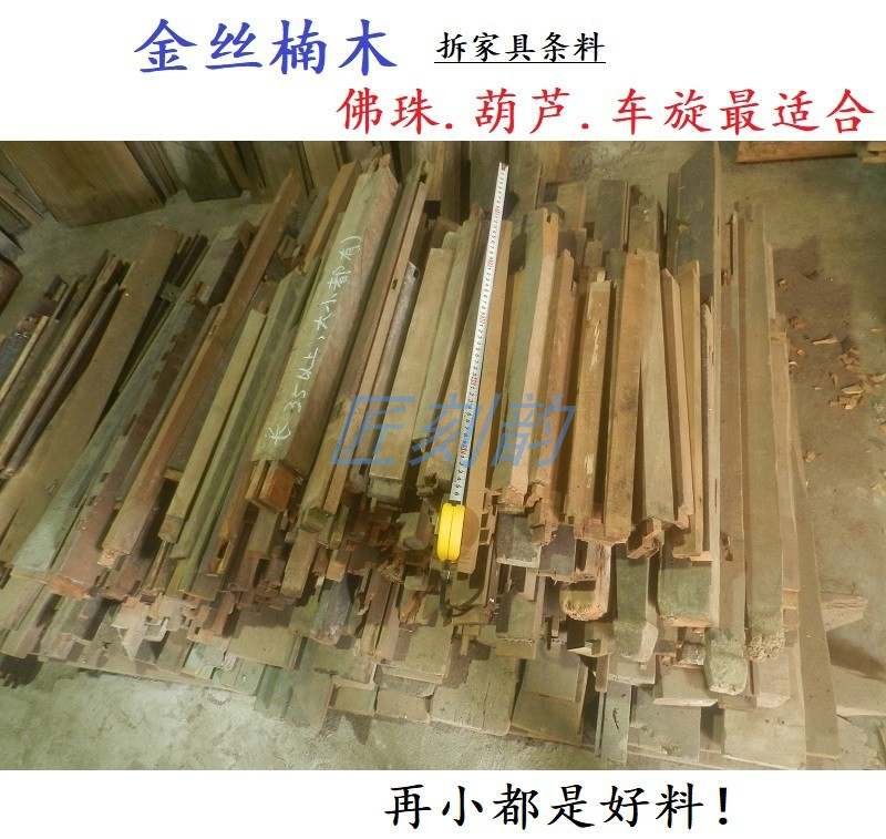 Jinsnan Buddha beads hand-made demolition room old furniture wood board gourd bird cage pen桿 wooden strip put pieces of car spin material