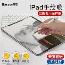 Baseus ipad paper film ipadair4 3 film ipad2021 paper 2020pro10 2 inch 8 matte mini5 film 2018 tempered film 9