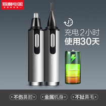 Nose trimmer male rechargeable nose trimmer mens electric nose Shaver shave nose hair scissors lady