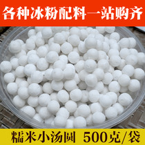 (Ice powder raw material) glutinous rice small dumplings without trapping dumplings three fresh ice powder raw ice powder ingredients 500 grams