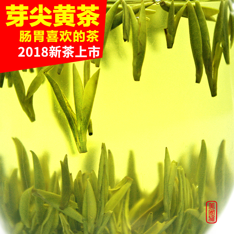 Mei Anya Meng Ding Huang Ya 2018 New Tea Green Tea Tea Yellow Tea Top Pick Mong Ding Blue Tea 50g