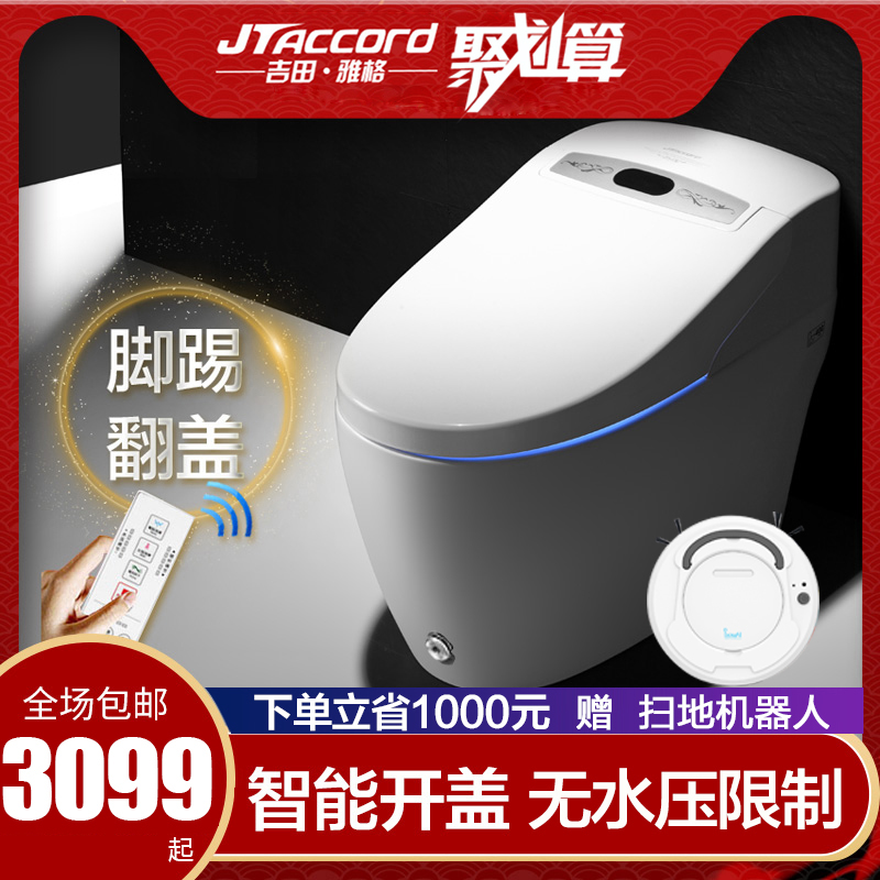 Yoshida Jagger Intelligent Toilet Fully Automatic Kick Overturn Cover Flushing Frequency Conversion Instant Thermal Toilet Household