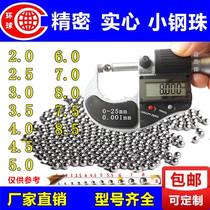Precision Small steel beads 6mm Standard 2MM3MM4MM5 6.0 4.5 5.5 7.5m 7 8 mm steel Ball