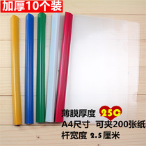 Thick can clip 250 large rod folder paper folder A4 transparent Rod Folder 2 5 5 large capacity project folder