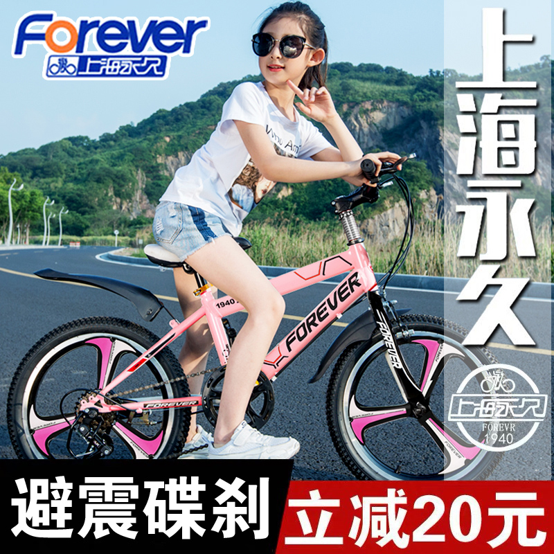 Permanent childrens bike 7-8-10-12-15 years old girls boys and girls 20 inch students pedal mountain bike