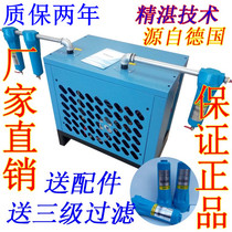 Refrigerated air dryer Compressed air cold and dry machine 1 5 cubic meters 2 3 3 8 6 8 10 20 Huifa air compressor