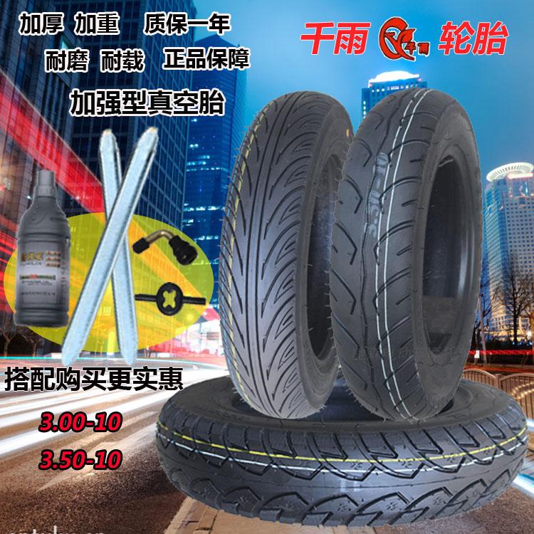 Thousand rain electric vehicle 3.00-10 vacuum tire 3.50-10 tire moth 託 300 350-10 inch external pedal non-slip
