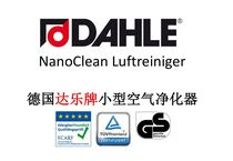 Made in Germany Dahle Nano Air purifier filtration 200 times times smaller dust than PM2.5