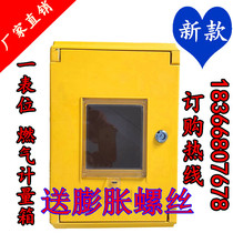 Natural gas meter Row one table gas box IC card FRP composite gas metering Box