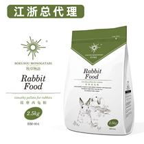 Корм Моногатари Натуральный Тимоти Кролик Пищевое Зерно Кролик основной корм корм для взрослых кроликов 2 5 кг Корм для взрослых кроликов Животноводство