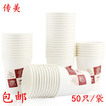 Chuanmei disposable paper cup office dedicated thickened hot water cup Cup 250ml capacity 50 bags