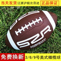 New primary and secondary school adult male and female general training Rubber No. 3rd anti-skid Wear-resistant 6th No. 9th American Rugby