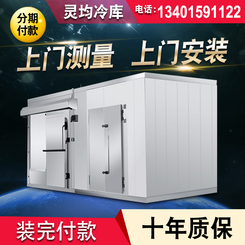 Lingdu cold storage full set of equipment small door panel fruit preservation storage seafood frozen cold storage refrigeration compressor