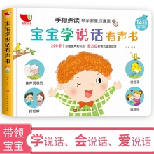 Talking audio book early education 0-3 years old read phonics book 1-2 year old baby read picture literacy picture book