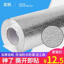 Self-adhesive waterproof kitchen anti-oil sticker high-temperature stove with cabinet smoke wall sticker moisture-proof aluminum foil thickening