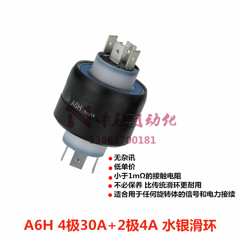 Asiantool A6H mercury conductive slip ring 6-way rotary connector MERCURTAC 630 set electrical appliances