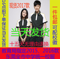 The delivery of the same day in Dongguan Middle School junior High school 201520162017 uniform uniforms Cotton