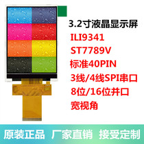 3.2 inch TFT LCD screen SPI serial screen 7789VMCU and mouth screen ILI9341 standard 40PIN.