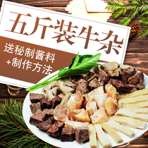 Guangdong Special Fresh cooked cattle miscellaneous small intestine bovine lung tripe beef brisket Gluten hot pot secret radish beef sauce shop