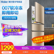 (Under the single reduction) Haier refrigerator three doors of small dormitory-type rental large-capacity flagship store soft freezing