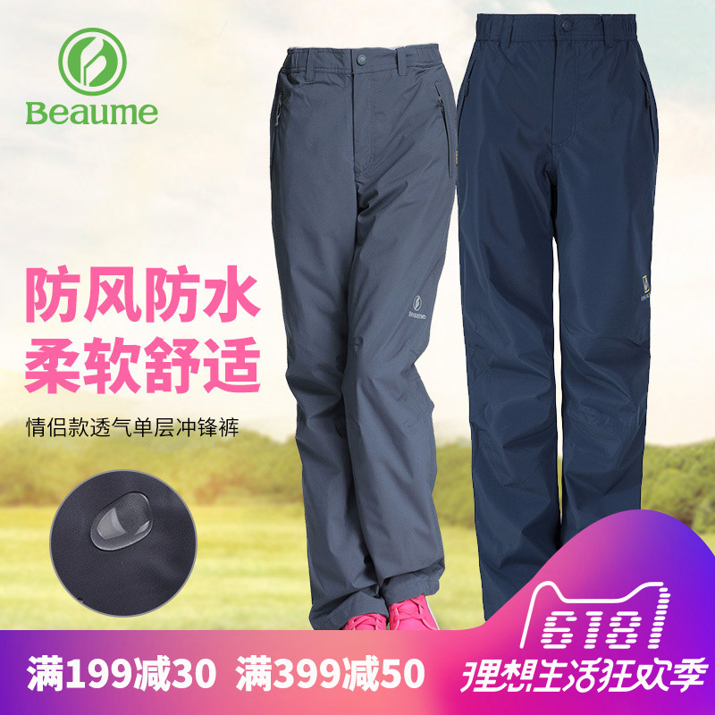 Beaume Pomei Outdoor Couple models Windproof Waterproof Breathable Trousers Single-layer Men and women Casual pants Spring Summer Autumn