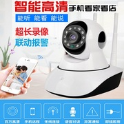Shake head remote wireless monitoring night vision security alarm HD card mobile phone network WiFi camera