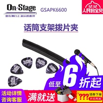 On-stage microphone rack paddle clip microphone bracket paddle clip to send 6 paddle guitar accessories