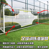 Paddy target cloth free kick precise practice shooting target net accuracy shot net cloth soccer training Equipment