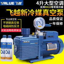 Fly over new refrigerant two-stage 4-liter vacuum pump V-I280SV over 4L vacuum pump over vacuum pump pumping pump