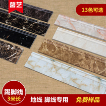 Stone Plastic imitation marble tile kicking line wall affixed European living room stone ground modern simple 12cm wave wire