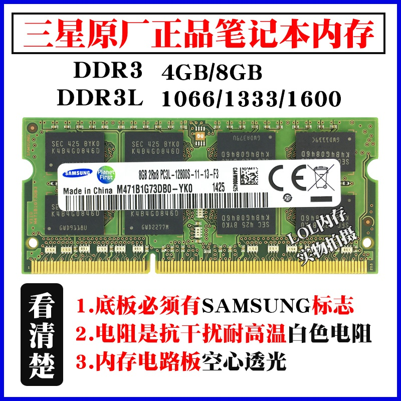 Samsung original memory strip DDR3 8G 1600 notebook computer memory strip compatible with Asus 4G 1333
