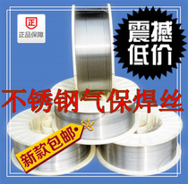 309 321 347 310S 2209 307Si stainless Steel Two-Bao gas-retaining automatic welding wire
