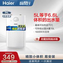 Haier Haier EC5U mini kitchen treasure water storage kitchen electric water heater home heat 5 liter hot water treasure