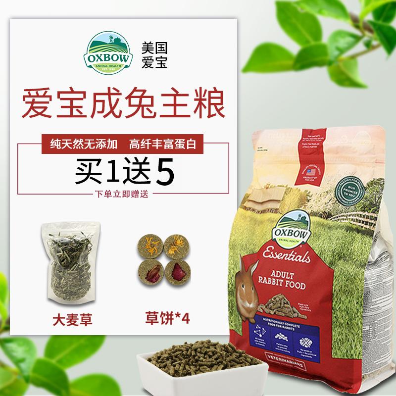 Aibao Rabbit Food 5 фунтов Сша импортирует Oxbow в кролика корма для домашних животных уха кролика альфальфы Тимоти травы основных продуктов питания