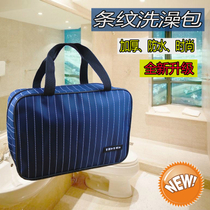 Waterproof bath bag childrens mens shower basket portable travel portable bathing fitness Travel toiletries Bag