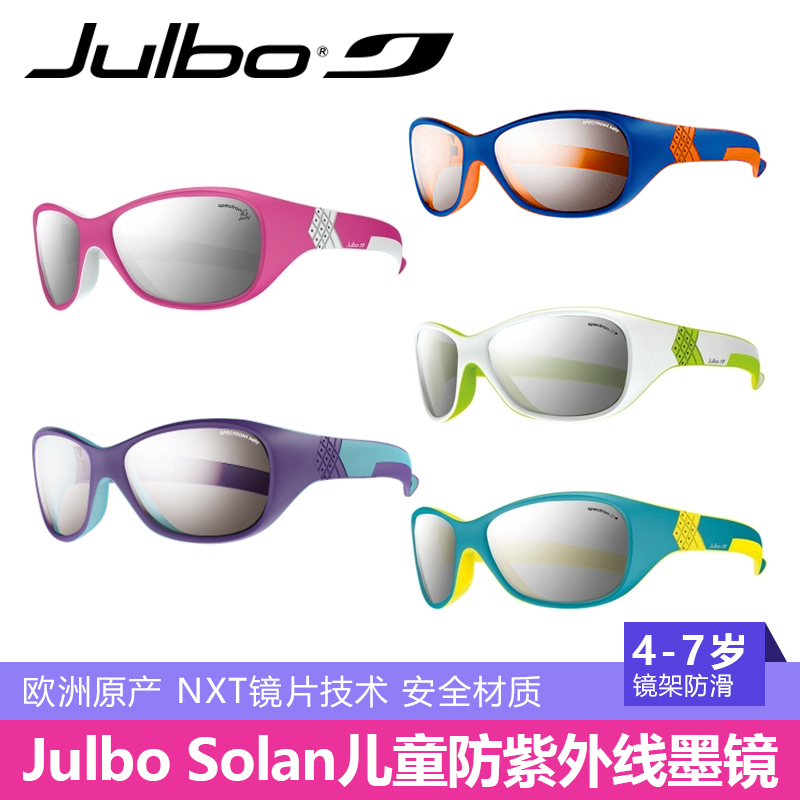 French Julbo Solan children's professional outdoor sunglasses sunglasses UV protection 4-7 years old ultra light non-slip