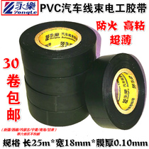 TB2e_CHdNwlyKJjSZFNXXcOlpXa_!!894941596_210x210 usd 1 96] yongle tape electrical tape flame retardant waterproof Automotive Wire Harness Wrapping Tape at bayanpartner.co
