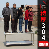 Thickened 304 stainless steel working kitchen special assembly operation檯 factory packaging table to play lotus baking table