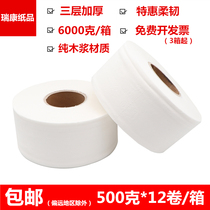 Pure wood pulp Large plate paper toilet paper hotel KTV Big roll paper reel public toilet paper 12 roll box