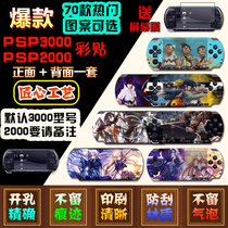 ✅ a variety of psp3000psp2000 sticker pain Patch Machine paste film anime cartoon game color sticker color film