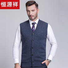 Hengyuan Xiang wool vest, button shoulder, middle-aged and old waistcoat, autumn and winter sweater, sleeveless V-neck knitted cardigan