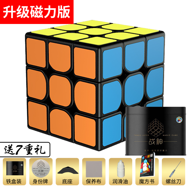 Sacred Hand Warlord Magnetic Edition Rubik's Cube III Beginner Children's Quick Twist Competition Student's Rubik's Cube Set Full Set of Toys