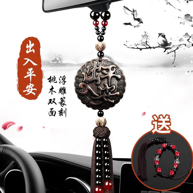 Car trailer interior pendant male high-end security access to Ping An pendant ornaments car mahogany ornaments ideas