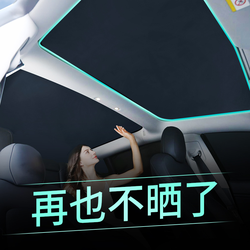 Suitable for Tesla model 3 sunroof sun blind sunscreen sunscreen interior fitting sunshade modification