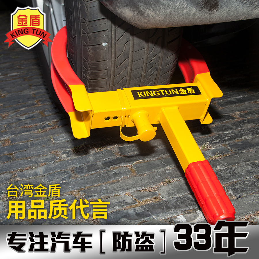 Golden Shield lock car wheel lock car tire lock anti-theft wheel car lock special parking